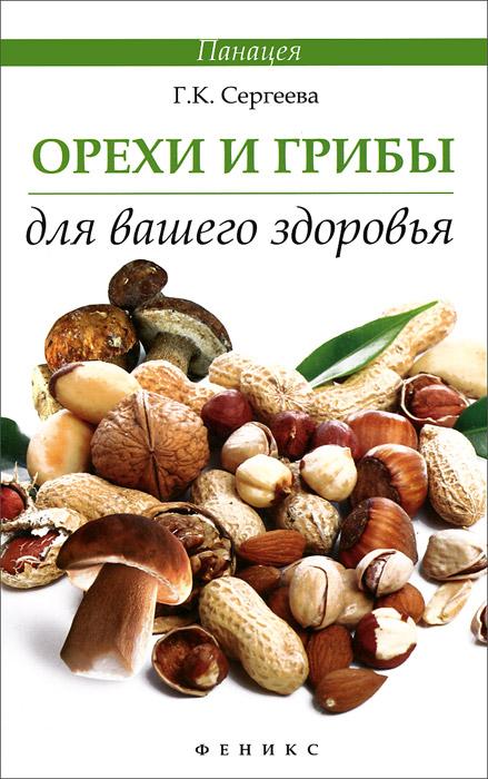Орехи и грибы для вашего здоровья ( 978-5-222-23275-0 )