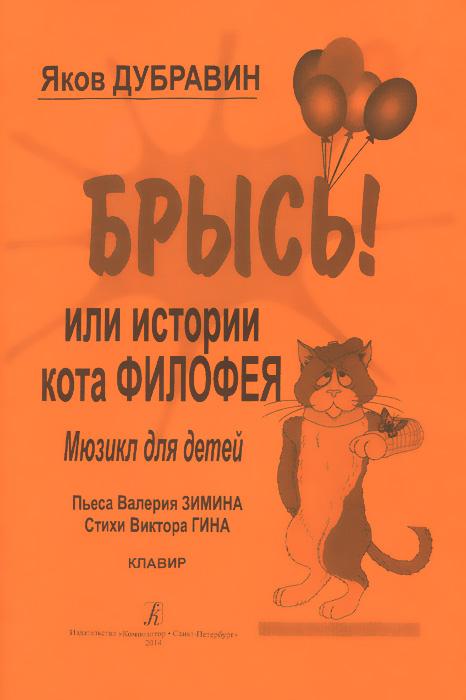 Брысь! Или истории кота Филофея. Мюзикл для детей