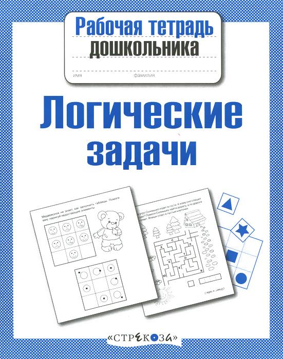Логические задачки ( 978-5-9951-1108-5 )