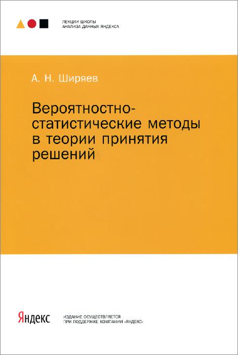 Вероятностно-статистические методы в теории принятия решений ( 978-5-4439-0247-0 )