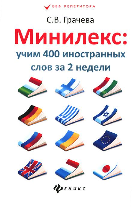 Минилекс. Учим 400 иностранных слов за 2 недели ( 978-5-222-23649-9 )