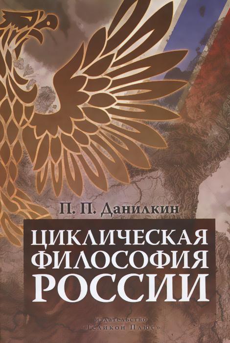 Циклическая философия России