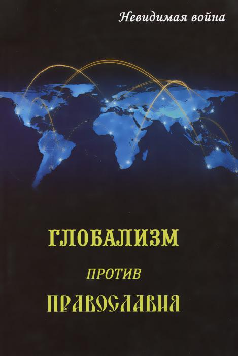 Глобализм против православия. Невидимая война ( 978-5-86264-038-0 )
