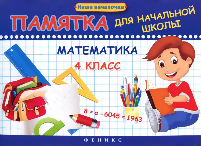Математика. 4 класс12296407В данном пособии представлены все основные разделы программы школьного курса по математике, предусмотренные программой начальной школы. В сборнике даны определения важнейших понятий, а также приведены основные правила и методические рекомендации по выполнению различных заданий. Пособие может быть использовано в следующих случаях: для объяснения, закрепления и обобщения пройденного материала; для восполнения пробелов знаний; в качестве дополнительного материала; для подготовки домашних заданий. Сборник предназначен для учеников начальных классов, учителей, родителей.