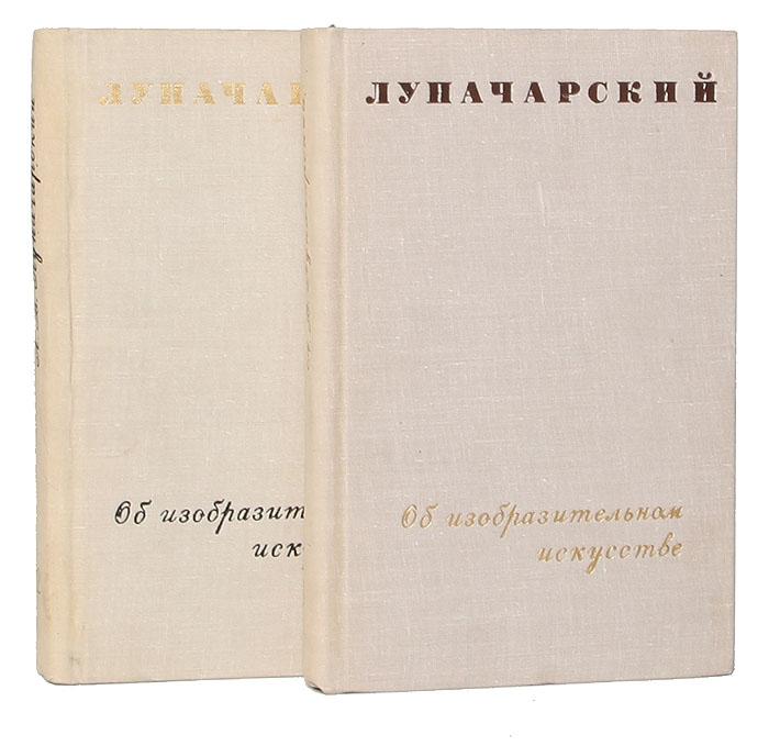 Луначарский об изобразительном искусстве (комплект из 2 книг)