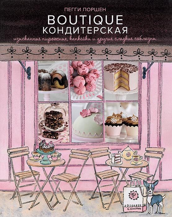 Boutique Кондитерская. Изысканные пирожные, капкейки и другие сладкие соблазны