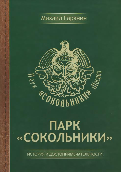 Парк Сокольники ( 978-5-9905742-1-2 )