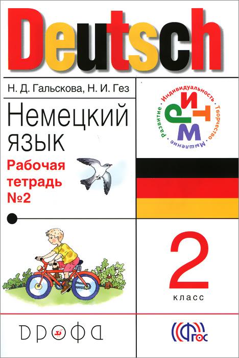 Deutsch 2 / �������� ����. 2 �����. ������� ������� �2 - �. �. ���������, �. �. ���12296407������� �������� ��������� ������ �������� ��������� �������� ���� ��� ��������� �����. ������� ������������� ��� ��������������� ������ �������� � �������� ������� �� ������ ��� ���������� � ����������� ���������� �� ��������, �� � ��� ����������������� �������� ����������. � ��������� � ����� ��������� ��� 2 ������ �������� ������� � ����� ��� �������.