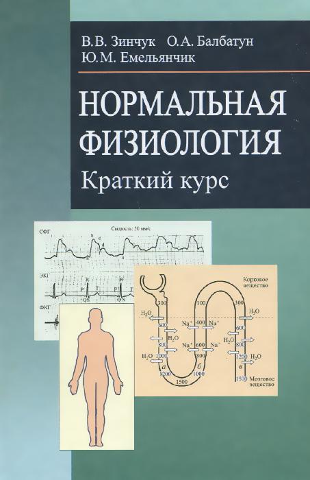 Нормальная физиология. Краткий курс. Учебное пособие