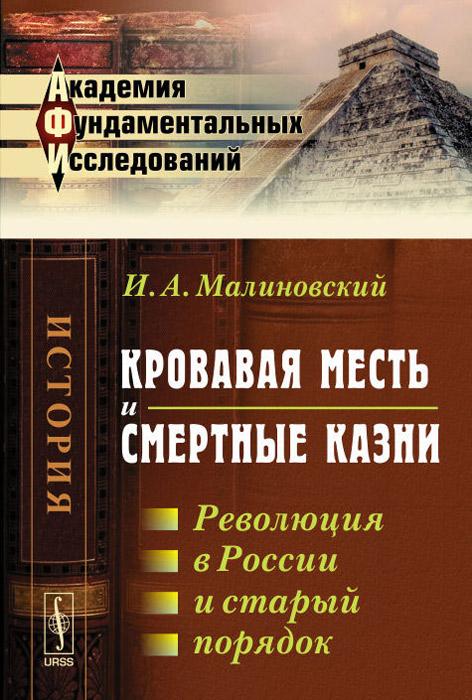Кровавая месть и смертные казни. Революция в России и старый порядок