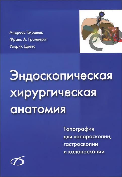 Эндоскапическая хирургическая анатомия. Типография для лапароскопии, гастроскопии и колоноскопии (+ CD)