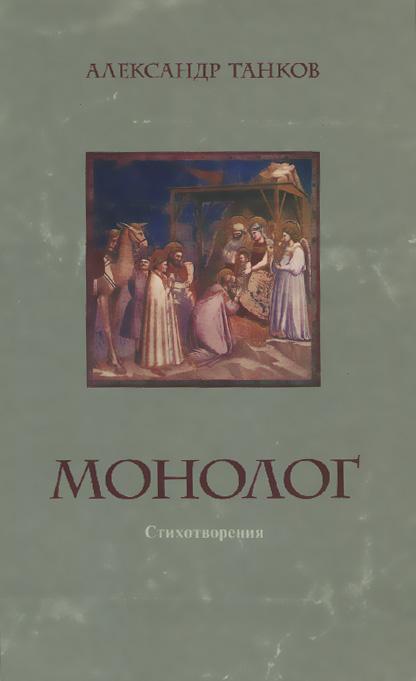 Монолог. Стихи