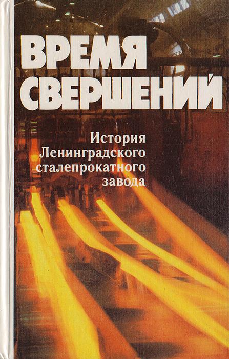 Время свершений. История Ленинградского сталепрокатного завода