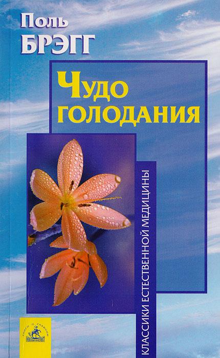 Обложка книги Поль Брэга