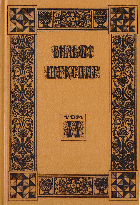 Шекспир В. Собрание избранных произведений. Том II