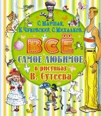 Все самое любимое в рисунках В. Сутеева12296407В книгу Всё самое любимое в рисунках В.Сутеева вошли самые лучшие произведения отечественных и зарубежных авторов, таких как С.Маршак (Усатый-полосатый), К.Чуковский (Мойдодыр, Тараканище и другие), С.Михалков (Трезор, Мой щенок, Дядя Стёпа и другие), Алф Прёйсн (Про Козлёнка, который умел считать до десяти, Весёлый Новый год), Лилиан Муур (Крошка Енот и Тот, кто сидит в пруду), а также много других. Удобный формат книги позволит Вам брать её с собой в поездки, а отличное содержание поможет Вам и Вашему ребёнку не заскучать в дороге. Для детей до 3-х лет.