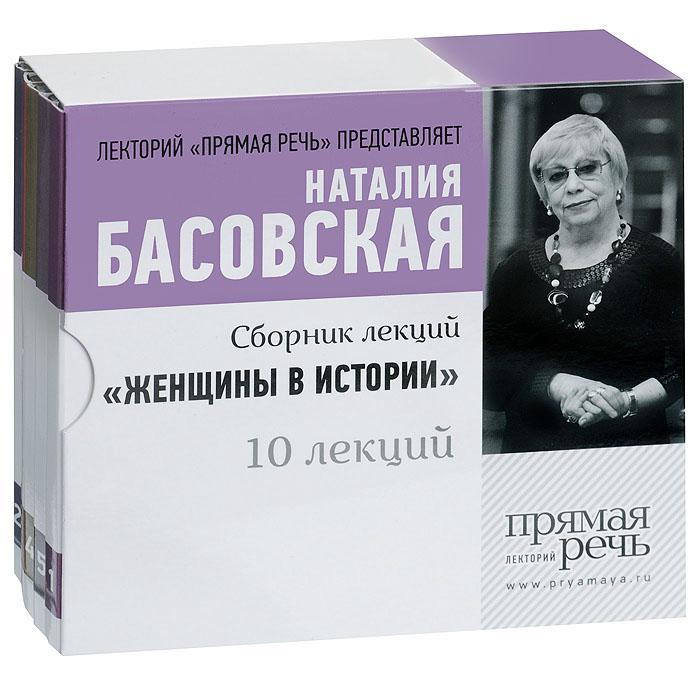 Женщины в истории. 10 лекций (аудиокнига на 5 CD)