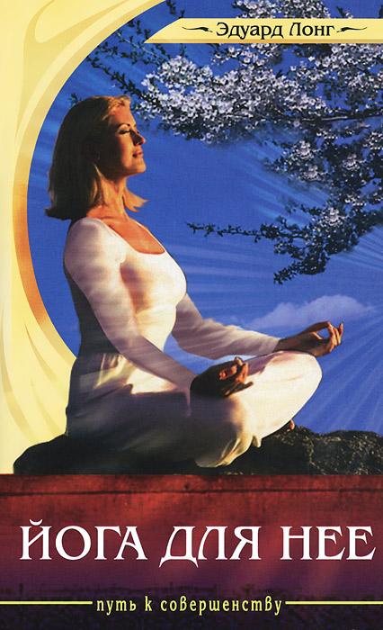 Йога для нее ( 5-94355-516-1 )