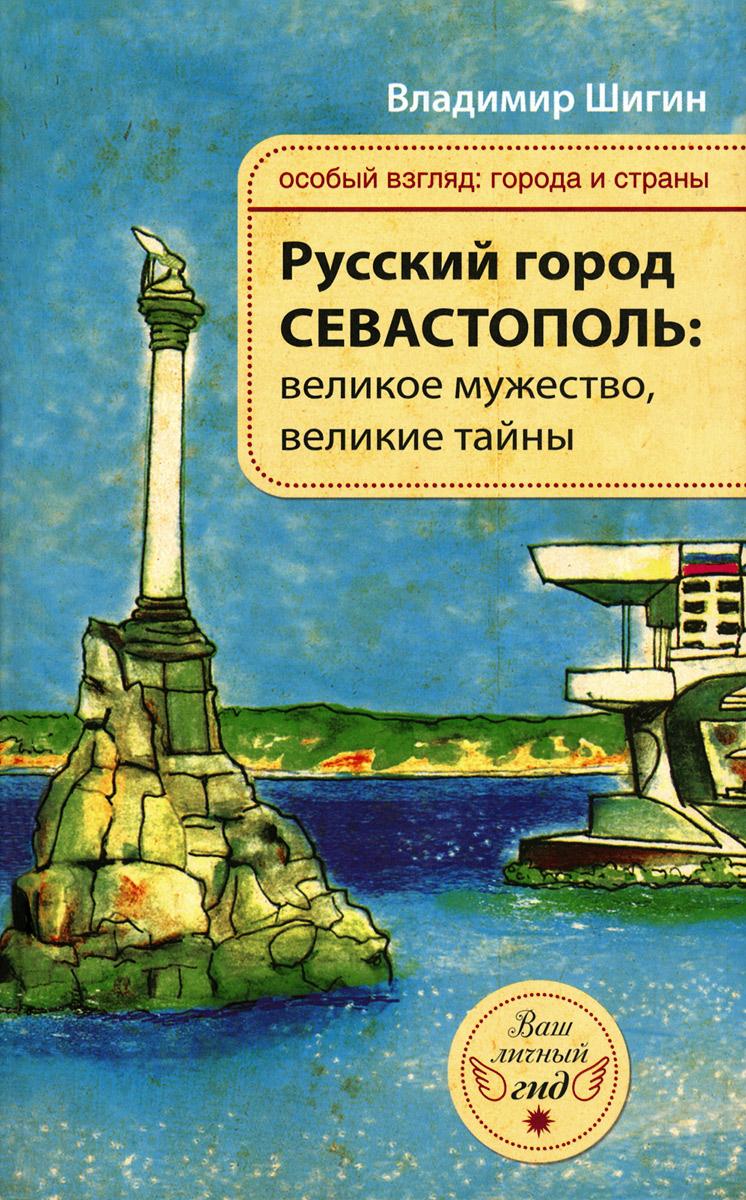 Русский город Севастополь. Великое мужество, великие тайны ( 978-5-9684-2347-4 )