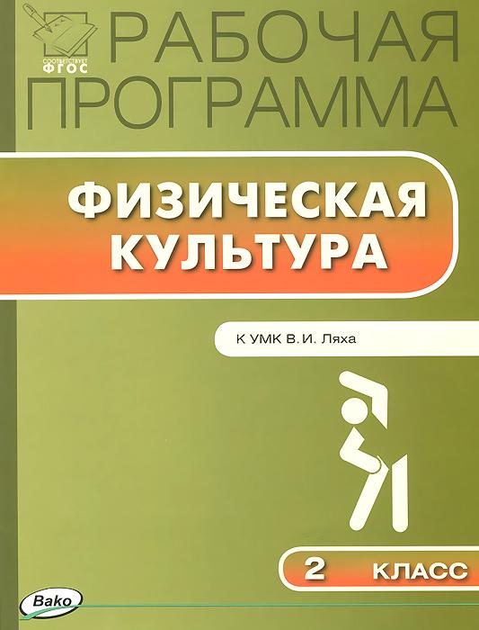 Физическая культура. 2 класс. Рабочая программа. К УМК В. И. Ляха ( 978-5-408-01934-2 )