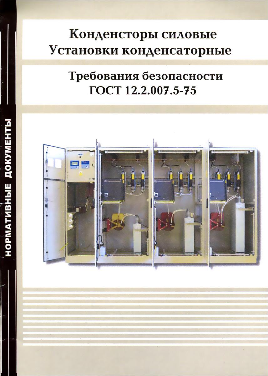 Конденсаторы силовые. Установки конденсаторные. Требования безопасности ( 978-5-98908-276-6 )