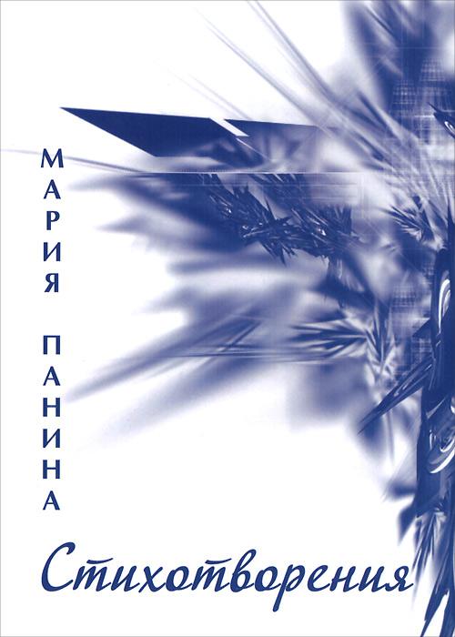 Мария Панина. Стихотворения