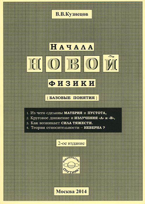 Начала новой физики (базовые понятия) ( 978-5-9973-3058-3 )
