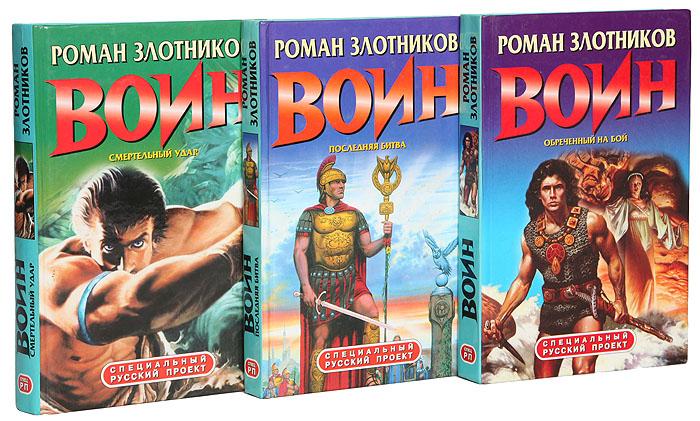 """Цикл """"Воин"""" (комплект из 3 книг)"""