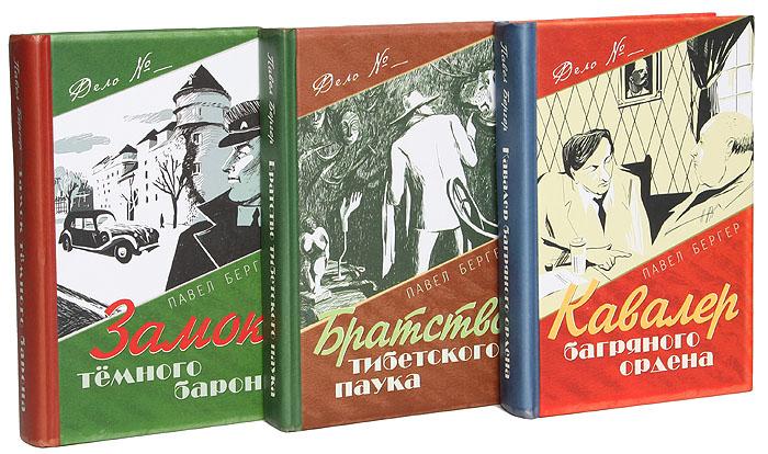 """Павел Бергер. Серия """"Дело №..."""" (комплект из 3 книг)"""