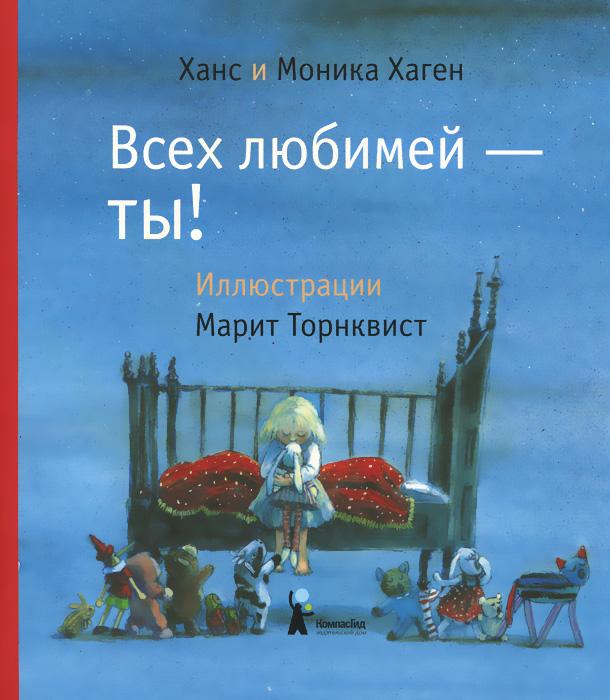 Всех любимей - ты! ( 978-5-00083-081-9 )