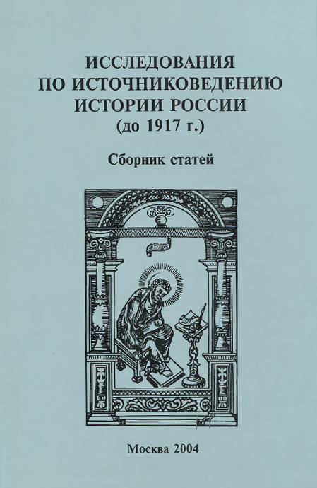 Исследования по источниковедению истории России (до 1917 г.). Сборник статей ( 5-8055-0139-2 )