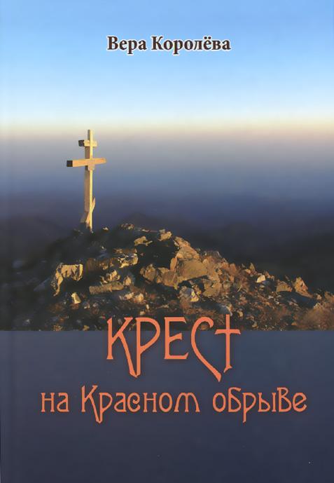 Крест на Красном обрыве