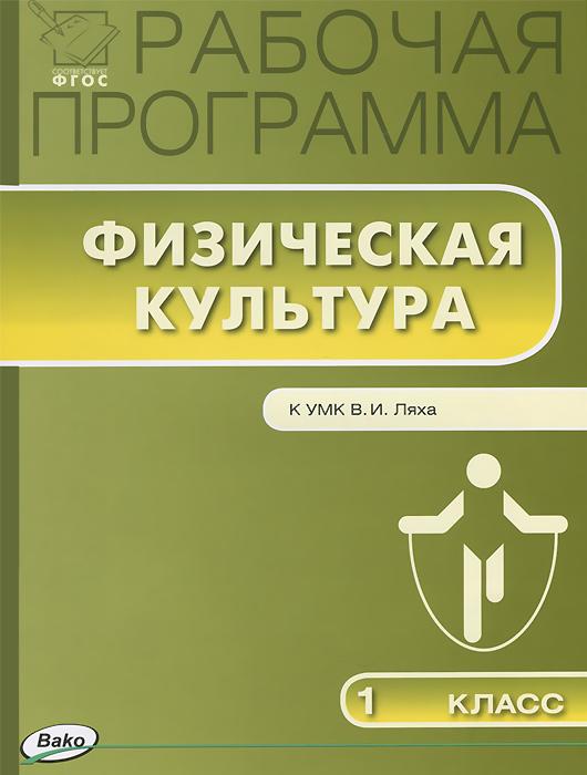 Физическая культура. 1 класс. Рабочая программа. К УМК В. И. Ляха ( 978-5-408-01921-2 )