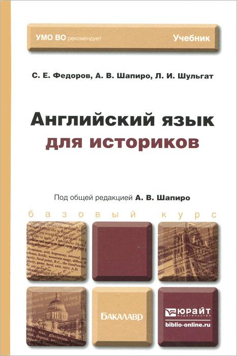 Английский язык для историков. Учебник