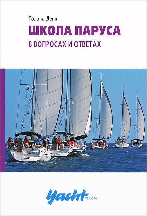 Школа паруса в вопросах и ответах ( 978-5-94161-713-5 )
