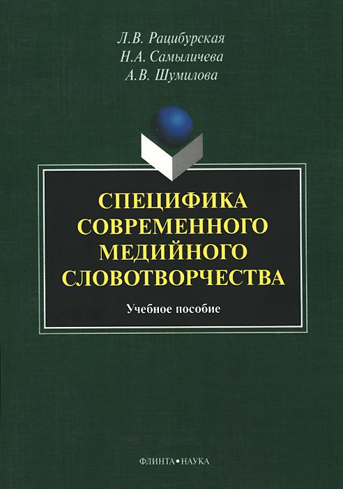 Специфика современного медийного словотворчества. Учебное пособие ( 978-5-9765-1925-1, 978-5-02-038588-7 )