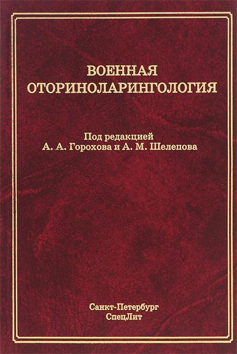 Военная оториноларингология. Учебное пособие ( 978-5-299-00609-4 )