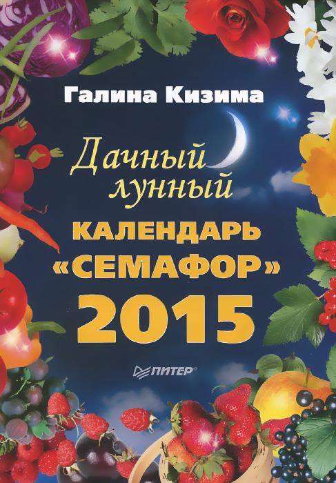 """Дачный лунный календарь """"Семафор"""" на 2015 год"""