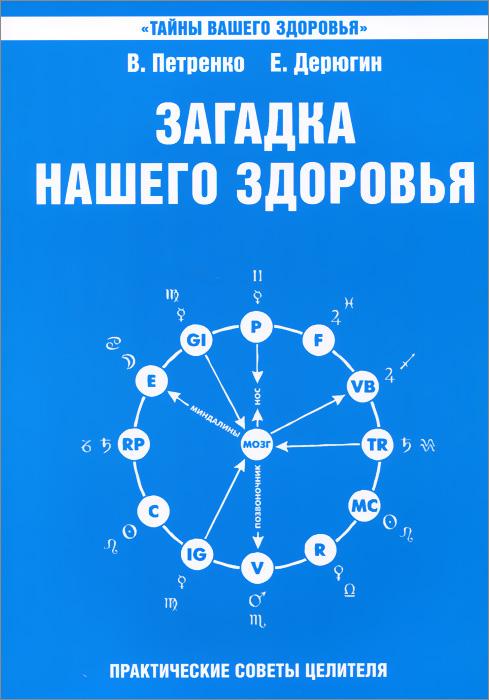 Загадка нашего здоровья. Биоэнергетика человека - космическая и земная. Книга 6. Физиология от Гиппократа до наших дней