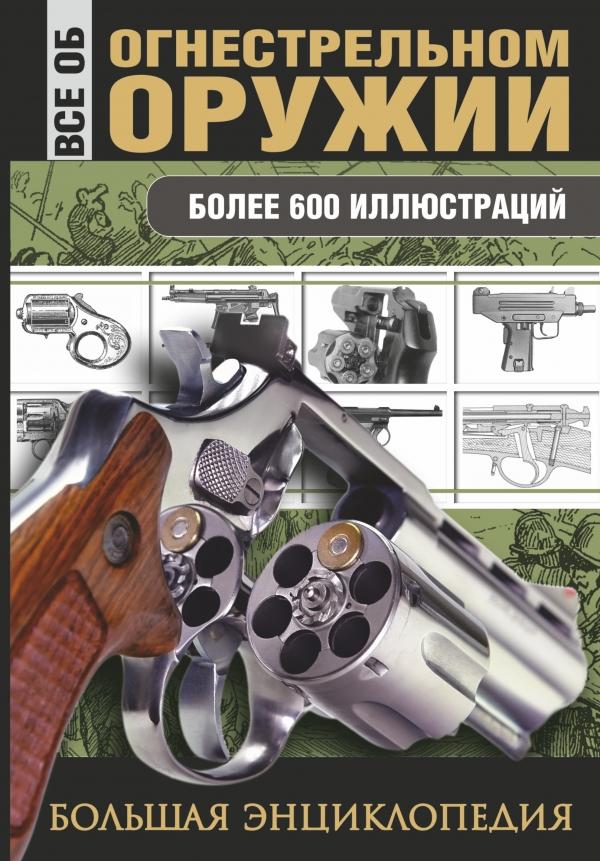 Все об огнестрельном оружии ( 978-5-17-086149-1 )