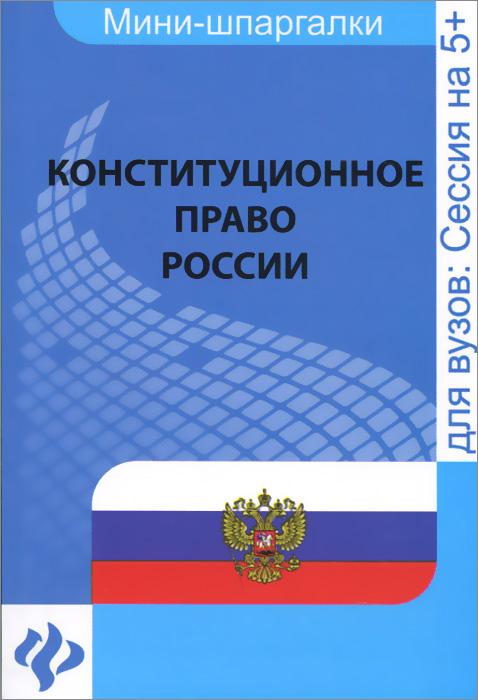 Конституционное право России. Шпаргалка ( 978-5-222-23656-7 )