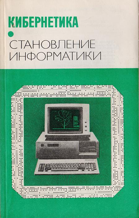 Кибернетика. Становление информатики