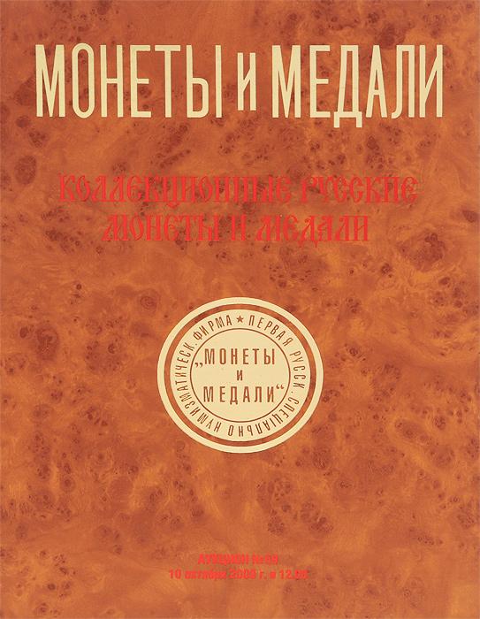 Аукцион №59. Коллекционные русские монеты и медали