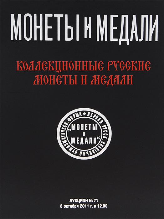 Аукцион №71. Коллекционные русские монеты и медали
