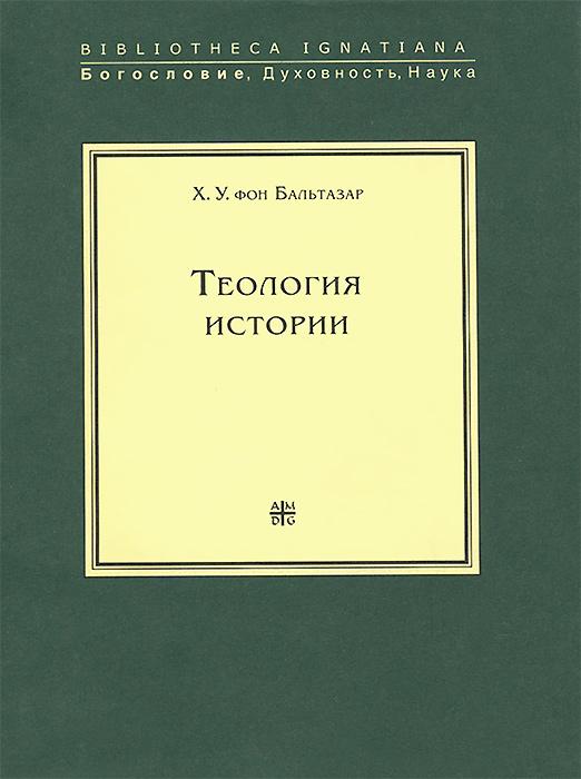 Теология истории ( 5-94242-030-0 )