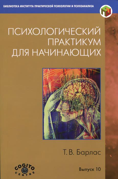 Психологический практикум для начинающих ( 978-5-89353-430-6 )