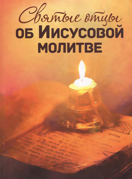 Святые отцы об Иисусовой молитве ( 978-5-9968-0353-8 )