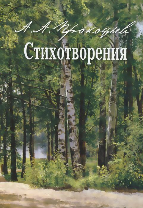 А. А. Прокофьев. Стихотворения