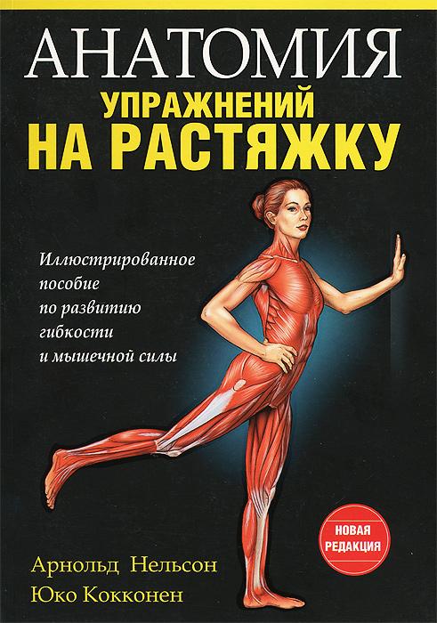 Книга Анатомия упражнений на растяжку