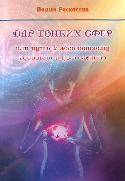 Дар Тонких Сфер или путь абсолютному здоровью и долголетию